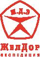 ТК «ЖелДорЭкспедиция»